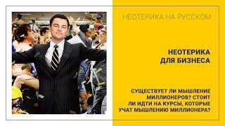 """Существует ли мышление миллионеров? Курс """"Мышление миллионера"""" Гусейна Гасанова • Неотерика (RU)"""