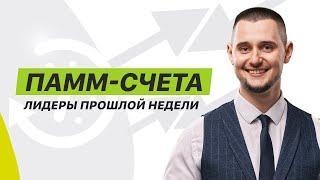 ПАММ-счета - лидеры прошлой недели 05.07