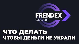 Frendex Group: Безопасность аккаунта | Что делать чтобы ваши деньги не украли #frendex