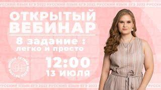 Задание №8: легко и просто | Русский Язык | ЕГЭ 2022 | 99 Баллов