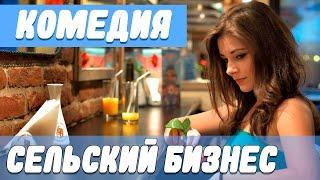 Вот так идея [ Сельский бизнес ] Русские комедии новинки