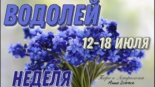 ВОДОЛЕЙ, ГОРОСКОП на неделя с 12 по 18  июля 2021 | Таро и астрология ©Anna Zvereva