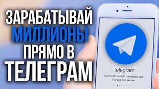 ЛУЧШИЙ ЗАРАБОТОК в Телеграм 2021. Как заработать в Телеграм