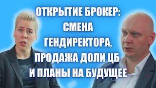 Открытие Брокер: смена гендиректора, продажа доли ЦБ и планы на будущее // Наталья Смирнова