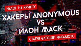 Anonymous взялись за Илона Маска, налог на криптовалюты, ВТБ против биткоина