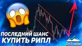РИПЛ ДАЁТ ПОСЛЕДНИЙ ШАНС | XRP ПРОГНОЗ!