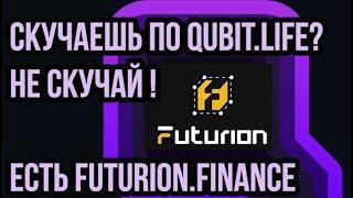 Futurion.finance обзор Qubit life кубитек как вывексти деньги Qubit life  qubit.life кубитек лайф