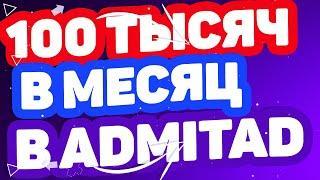 Как зарабатывать в Admitad более 100000 рублей в месяц без вложений? Партнерская программа Адмитад