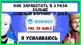 Nominex l Номинекс сумашедший фарминг 7 дней l Nominex farming l NMX рост цены.