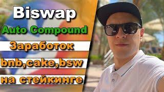 Biswap Auto Compound / новости/ как заработать BNB, cake bsw / Biswap launchpool стейкинг фарминг