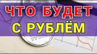 Как отразится на рубле повышение ставок ЦБ. Прогноз доллара. Курс доллара на сегодня. Дедолларизация