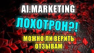 AI Marketing – Пирамида, Лохотрон? Можно ли заработать деньги в ai.marketing