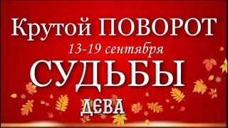 ДЕВА, Крутой поворот судьбы, Гороскоп на неделю 13-19 сентября, Таро и Астрология,дева неделя,