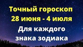 Точный гороскоп 28 июня по 4 июля. Для каждого знака зодиака.