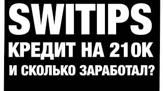 СВИТИПС АТАКУЕТ. Отзыв работника SWITIPS