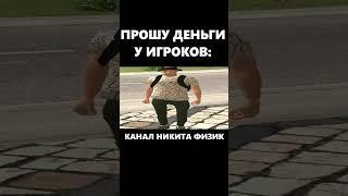 ПРОШУ ДЕНЬГИ У ИГРОКОВ #матрешкарп #блекраша #россиявтелефоне #матрешка #гтароссия #shorts