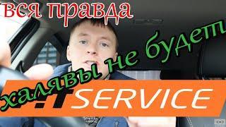 ВСЯ ПРАВДА о fit service! бесплатная замена масла за наклейку правда или обман...