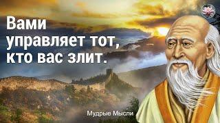 Лао-Цзы. Цитаты Великих Людей. Золотой Фонд Мудрости