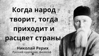 Мудрые слова Русского писателя Николай Рериха. Мудрые мысли, цитаты и афоризмы