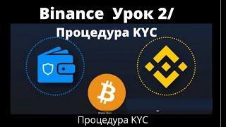 Binance  Урок 2 Процедура KYC