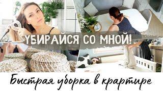 Быстрая уборка в квартире | Мотивация на уборку | Ежедневная уборка | ужин ПП