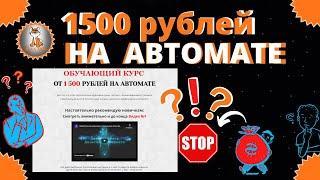 Курс Система Алексея Королькова 1500 рублей на автомате AlexMog | Слив | Обзор | отзыв