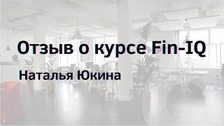 """Отзыв о курсе """"Финансовая Независимость"""" - Юкина Наталья"""