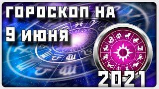 ГОРОСКОП НА 9 ИЮНЯ 2021 ГОДА / Отличный гороскоп на каждый день / #гороскоп