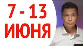 Гороскоп недели 7 13 июня, затмение в близнецах 10 июня  Душевный гороскоп Павел Чудинов