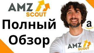 Как Пользоваться AMZScout - Полный Обзор AMZScout От А До Я Для Торговли На Амазон