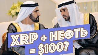 ВАЖНО: ЭТИ ЛЮДИ ДЕЛАЮТ СТАВКУ НА РИППЛ XRP! | новости и аналитика криптовалюта Ripple / Риппл / Рипл