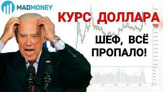Курс доллара - рубль теряет позиции | Американский рынок - нет пределов для роста
