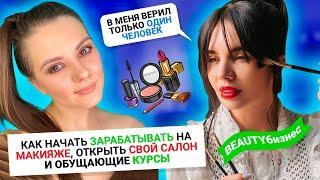 ЖЕНСКИЙ БИЗНЕС: как начать зарабатывать на макияже, открыть свой салон красоты и обучающие курсы?