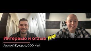 Маркетинг NAVI. Интервью с COO Алексеем Кучеровым. Отзыв о работе Livepage