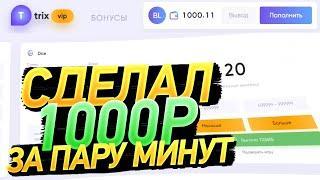 СДЕЛАЛ 1000 ЗА ПАРУ МИНУТ НА TRIX! | ТРИКС ПРОМОКОД | TRIX WIN