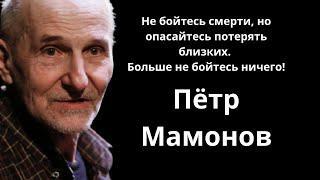 Пронзительные до глубины души цитаты Петра Мамонова.  Высказывания о смерти и смысле жизни.