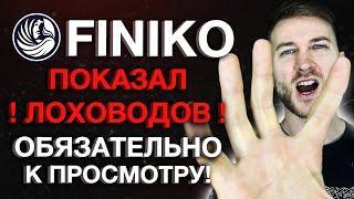 FINIKO СКАМ❗️ОБЯЗАТЕЛЬНО К ПРОСМОТРУ❗️КАК ВЫВЕСТИ с ФИНИКО ДЕНЬГИ❗️ДОРОНИН в ТУРЦИИ❓ТОКЕН FNK ДНО❗️