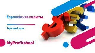 Торговые платны от MyProfitschool 08.07.21