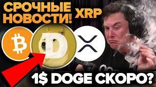 БОЛЬШИЕ НОВОСТИ ДЛЯ КРИПТОВАЛЮТ!!! DOGECOIN ПАМП до 1$ или Крах? (Биткоин Ripple XRP SEC Илон Маск)