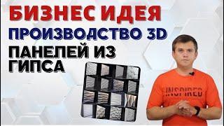 Бизнес идея производство 3D панелей из гипса. Изготовление 3д панелей Идеи для бизнеса Бизнес с нуля