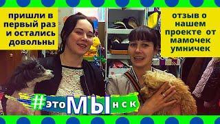 Отзыв о социальном проекте #этоМЫнск : пришли в первый раз и остались довольны!