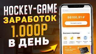 HOCKEY GAME заработок 1000 РУБЛЕЙ в ДЕНЬ! Заработок В Интернете 1000 Рублей В День Без Вложений 2021