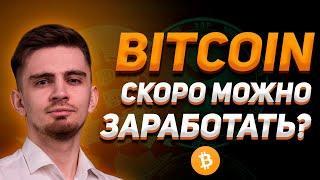СКОРО СИЛЬНОЕ ДВИЖЕНИЕ ПО БИТКОИНУ   МОЖНО ЗАРАБОТАТЬ?   Bitcoin, Криптовалюта, Биткоин