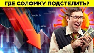 Доллар, Акции, Нефть - прогноз на август 2021 года