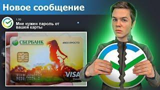 Мошенник СБЕРБАНКА хотел украсть деньги с моей карты