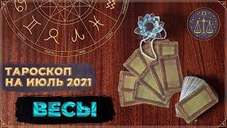 Таро гороскоп: Весы   июль 2021   Прогноз на июль 2021   Карты Таро