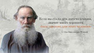 От этих слов я прозрел! Самые лучшие цитаты Лева Николаевича Толстого