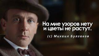 Мудрые высказывания Михаила Булгакова. Цитаты, афоризмы и мудрые мысли.