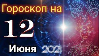 Гороскоп на завтра 12 июня 2021 для всех знаков зодиака. Гороскоп на сегодня 12 июня 2021