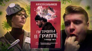 Книга-помойка // ПЕТРОВЫ В ГРИППЕ И ВОКРУГ НЕГО (Алексей Сальников) ЛитПозор#32
